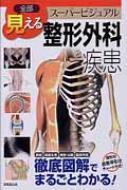【送料無料】 全部見えるスーパービジュアル整形外科疾患 / 高井信朗 【単行本】