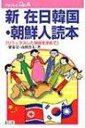新 在日韓国・朝鮮人読本 リラックスした関係を求めて プロブレムQ & A / 梁泰昊 【全集・双書】