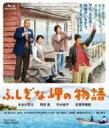 【送料無料】 ふしぎな岬の物語 【BLU-RAY DISC】