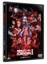 【送料無料】 機動戦士ガンダム THE ORIGIN I 【DVD】