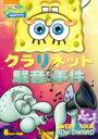 スポンジ・ボブ クラリネット騒音事件 【DVD】