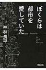 ぼくらは都市を愛していた 朝日文庫 / 神林長平 【文庫】