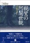 親鸞の阿闍世観 苦悩と救い / 三明智彰 【本】