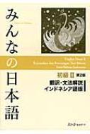 みんなの日本語初級2翻訳・文法解説イン第2版/スリーエーネットワーク【単行本】