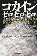 【送料無料】コカインゼロゼロゼロ世界を支配する凶悪な野望/ロベルト・サヴィアーノ【単行本】