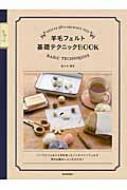 羊毛フェルト基礎テクニックBOOK