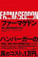 ファーマゲドン 安い肉の本当のコスト / フィリップ・リンベリー 【単行本】