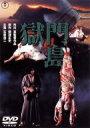 獄門島 【DVD】