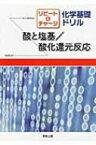 リピート & チャージ化学基礎ドリル 酸と塩基 / 酸化還元反応 / 実教出版株式会社 【本】