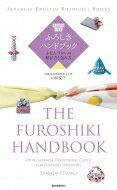 英語訳付きふろしきハンドブック The Furoshiki Hand Book ふだんづかいの結び方と包み方 / 山...