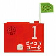 『ピタゴラスイッチ』ピタゴラ ゴール1号 【Goods】