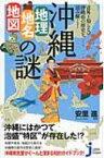 沖縄「地理・地名・地図」の謎 意外と知らない沖縄県の歴史を読み解く! じっぴコンパクト新書 / 安里進 【新書】
