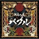 湘南乃風 ショウナンノカゼ / バブル (+Live音源CD)【初回限定盤】 【CD Maxi】