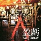 MEJIBRAY / 盈虧 【初回限定盤A】 【CD Maxi】