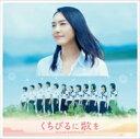 【送料無料】 くちびるに歌をオリジナルサウンドトラック 【CD】