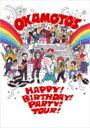 【送料無料】 OKAMOTO'S オカモトズ / OKAMOTO'S 5th Anniversary HAPPY! BIRTHDAY! PARTY! TOUR! FINAL @ 日比谷野外大音楽堂 【DVD】