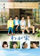 わが家 【DVD】