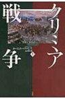 【送料無料】 クリミア戦争 上 / オーランドー・ファイジズ 【本】