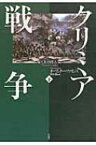 【送料無料】 クリミア戦争 下 / オーランドー・ファイジズ 【本】