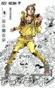 ジョジョリオン 9 ジャンプコミックス  荒木飛呂彦 アラキヒロヒコ コミック