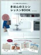 きほんのミシンレッスンBOOK ミシン縫いがぜんぶわかる! / 添田有美 【本】