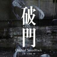 破門(疫病神シリーズ)オリジナルサウンドトラック 【CD】