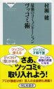 最強のコミュニケーション ツッコミ術 祥伝社新書 / 村瀬健 【新書】