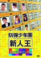 【送料無料】防弾少年団/新人王防弾少年団−チャンネルバンタン【DVD】
