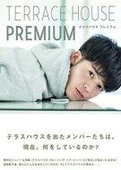TERRACE HOUSE PREMIUM テラスハウス プレミアム / 吉田大助 【単行本】