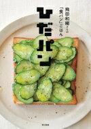 ひだパン 飛田和緒さんの「食パン」ごはん / 飛田和緒 【本】