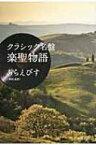 【送料無料】 クラシック名盤 楽聖物語 / あらえびす 【本】
