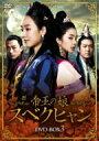 【送料無料】 帝王の娘 スベクヒャン DVD-BOX3 【DVD】