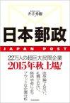 日本郵政 JAPAN POST / 井手秀樹 【本】