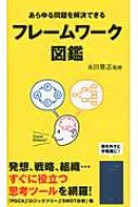 フレームワーク図鑑/永田豊志【本】