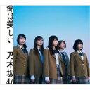 楽天乃木坂46グッズ乃木坂46 / 命は美しい (CD+DVD盤)【Type-B】 【CD Maxi】