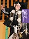 【送料無料】 市川染五郎と歌舞伎を観よう 日本の伝統芸能はおもしろい / 市川染五郎 (七代目) 【全集・双書】
