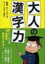 大人の漢字力 祥伝社黄金文庫 / やくみつる 【文庫】