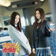 SKE48 エスケーイー / コケティッシュ渋滞中 【Type-C : 初回生産限定盤】 【CD Maxi】
