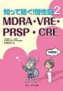 知って防ぐ!耐性菌 2 MDRA・VRE・PRSP・CRE / 矢野邦夫 【単行本】