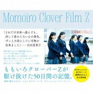 【送料無料】 Momoiro Clover Film Z 映画『幕が上がる』 ももいろクローバーZ オフィシャル・...