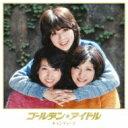 【送料無料】 キャンディーズ / ゴールデン☆アイドル キャンディーズ 【BLU-SPEC CD 2】