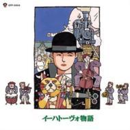 イーハトーヴォ物語 オリジナル サウンドトラック 【CD】