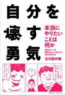 自分を壊す勇気 / 立川志の春 【単行本】