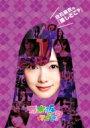 乃木坂46 / 白石麻衣の『推しどこ?』 【DVD】