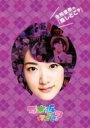乃木坂46 / 生駒里奈の『推しどこ?』 【DVD】