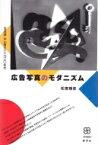 【送料無料】 広告写真のモダニズム 写真家・中山岩太と一九三〇年代 写真叢書 / 松實輝彦 【全集・双書】
