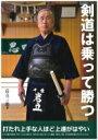 剣道は乗って勝つ / 岩立三郎 【本】