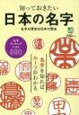 知っておきたい日本の名字 名字の歴史は日本の歴史 / 森岡浩 【本】