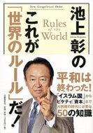 池上彰のこれが「世界のルール」だ! / 池上彰 イケガミアキラ 【単行本】