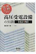【送料無料】 実務に役立つ高圧受電設備の知識 / 福田真一郎 【単行本】